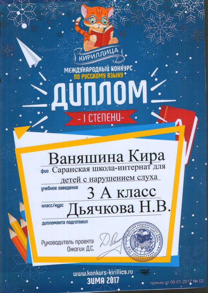 Конкурсы по русскому языку проводимые