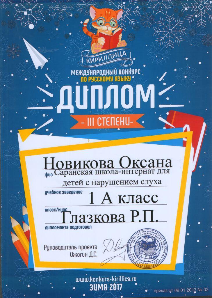 Фестиваль русского языка конкурсы